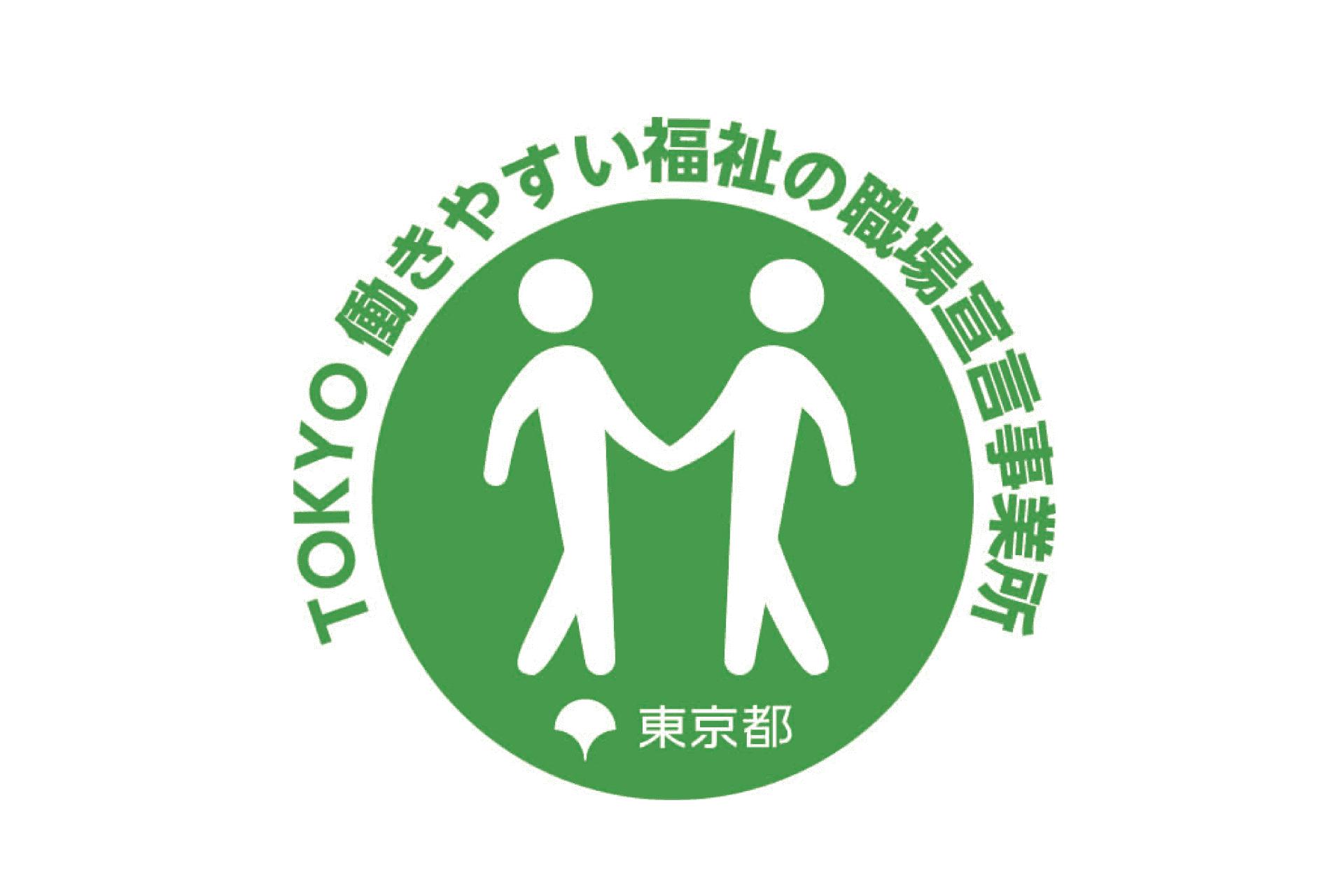 東京都からTOKYO働きやすい福祉の職場宣言事業所に認定されました!