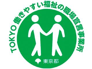 TOKYO働きやすい福祉の職場宣言に認定をされました!